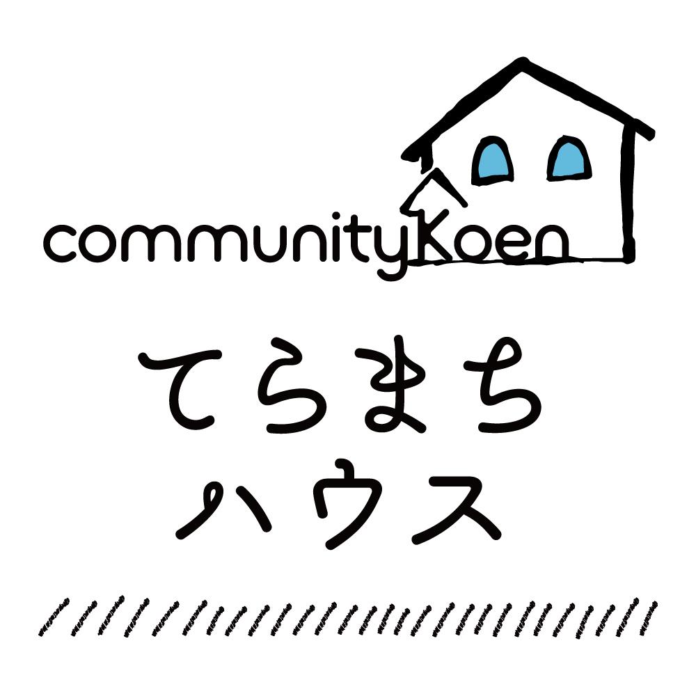 コミュニティKoen てらまちハウス 竹の塚